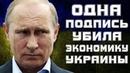 Путин одним указом нарушил планы Запада по Украине