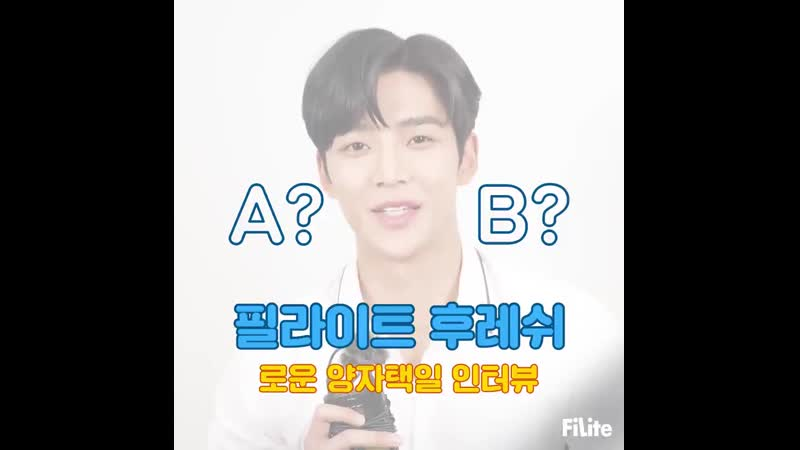SF9 Rowoon x '필라이트 (FiLite) interview