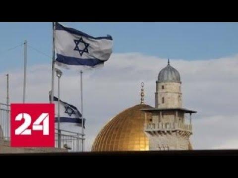 Перенос посольства США в Иерусалим грозит новой вспышкой палестино-израильского конфликта - Россия…