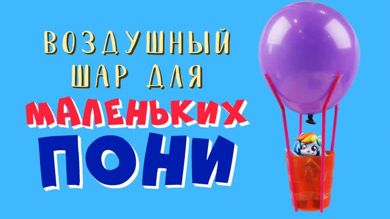 Воздушный шар Мастер класс для детей My little pony rainbow dash