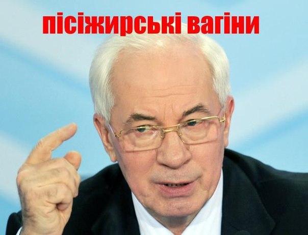 Азаров зверствует в фейсбуке - забанивает пользователей, которые просят его общаться на украинском - Цензор.НЕТ 4846