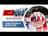 БАНД'ЭРОС в Утреннем шоу «Русские Перцы»