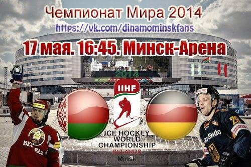 Сборная Германии по хоккею, ЧМ-2014, Сборная Беларуси по хоккею