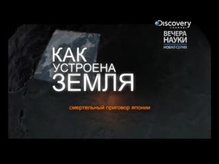 Discovery 2013 Как устроена Земля. Смертельный приговор Японии Док, научно-популярный,