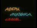 02. Аферы, музыка, любов (клип, 1997)