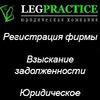 LegPractice | Юридические услуги | Минск