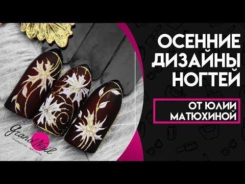 Осенние Дизайны Ногтей от Юлии Матюхиной