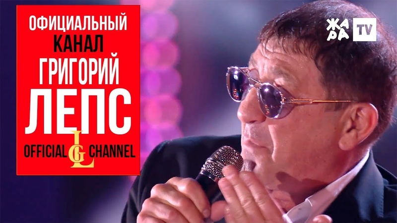 Григорий Лепс Пропади ты пропадом LIve ЖАРА В БАКУ 2018