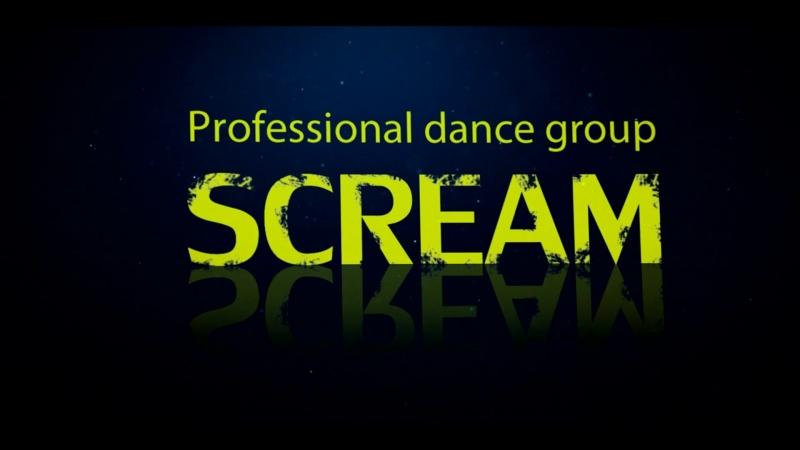 Promo dance group SCREAM - 11 лет