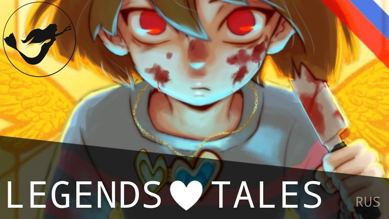 UNDERTALE SONG / LEGENDS♥TALES / RUS cover