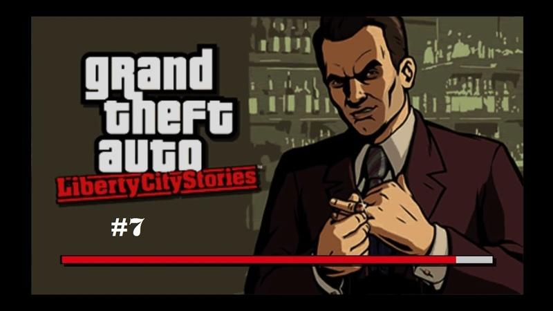 Прохождение Grand Theft Auto Liberty City Stories (PSP) 7 50 минут жести » Freewka.com - Смотреть онлайн в хорощем качестве