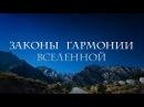 Законы Гармонии Вселенной (трейлер) фильм Василия Тушкина