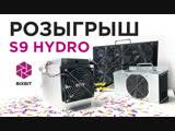 РОЗЫГРЫШ ASIC S9 HYDRO
