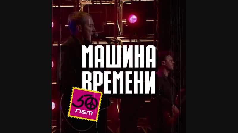 2 марта группа Машина Времени в Воронеже с юбилейным туром 50 лет