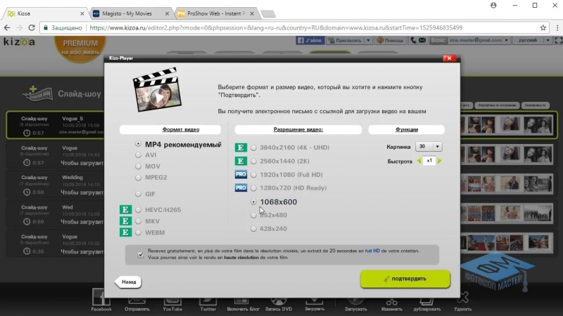 Proshow Web. Урок 1. Обзор бесплатных сервисов по созданию слайдшоу Kizoa и Magisto. (Зинаида Лукьянова)