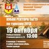 Кубок Ректора ТвГТУ по туризму 2013