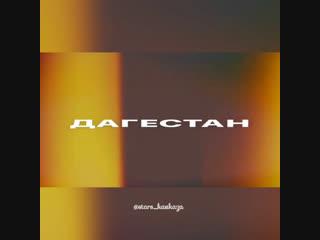 Сабина Саидова - Дагестан (Cover by Зарина Тилидзе)
