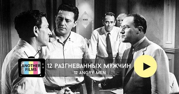 12 разгневанных мужчин (12 Angry Men)
