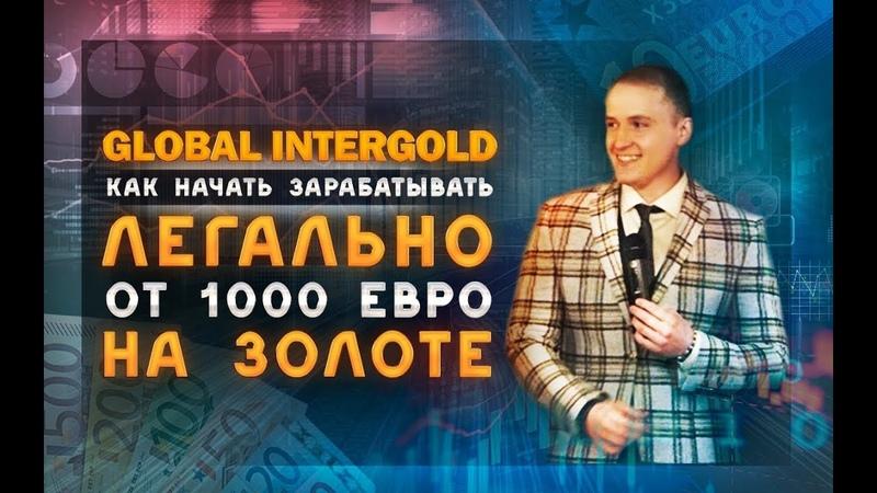 Global InterGold Как начать зарабатывать легально от 1000 евро на золоте
