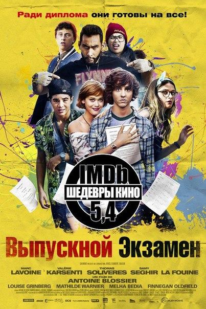Выпускной экзамен (2015)