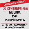 27 сентября  ARMIN ONLY INTENSE@ Москва  Бас тур