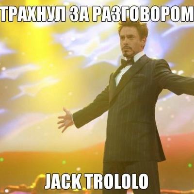 Jack Trololo, 1 января 1995, Москва, id204270886