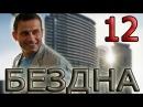 Бездна 12 серия из 16 Триллер Детективный сериал 2013