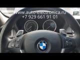 Замена блока CAS 3+ на BMW X6 E71 2010 г.в., ISN BMW, прописать ключ  BMW в Раменском, Москва