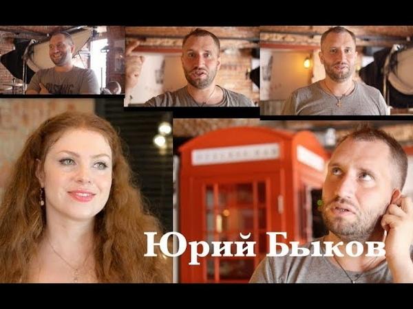 Быков Юрий-Интервью о жизни, актерском мастерстве и своем Учителе