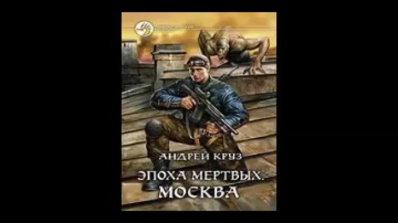 Аудиокнига Эпоха мёртвых.Книга вторая. Москва (1-я часть) Андрей Круз