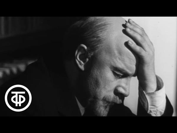 х/ф Полтора часа в кабинете Ленина о В.И.Ленине с М. Ульяновым, Е. Евстигнеевым, И. Квашой (1968)