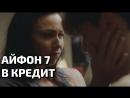 АЙФОН 7 В КРЕДИТ Переозвучка