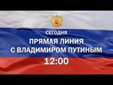 В полдень по московскому времени Президент Владимир Путин ответит на вопросы россиян в прямом эфире - Первый канал