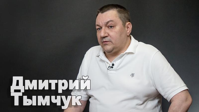 Кремль находится в тупике из-за Донбасса и ЧМ-2018 – Дмитрий Тымчук