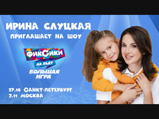 Ирина Слуцкая приглашает на шоу