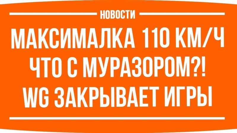 ИГРЕ КОНЕЦ? ● Разрабы сделали танк с максималкой в 110 КМ/Ч ● Что с Муразором? ● WG закрывает игры [wot-vod.ru]