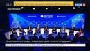 Новости на Россия 24 Дебаты Инвестиционный прорыв инфраструктура и технологии будущего на ПМЭФ 2018
