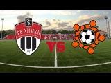«Химки» 1:2 «Солярис» Москва (futboler-online.ru) Прямой эфир: 25 июля 2014 г.