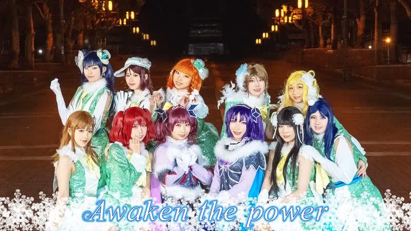 【ラ!サ!!】Awaken the power 踊ってみた【9MermaidTORI&みおりす】 sm34297837