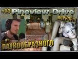 Pineview Drive | Прохождение, ДЕНЬ 23 | БЕЗГОЛОВЫЕ ЛЕДИ | История от ПАУКООБРАЗНОГО на ВЕБКУ