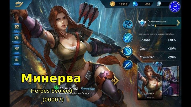 Игра за Минерву ► Heroes Evolved (00007)