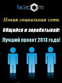 Facecom Exe, 5 сентября , Москва, id228462869