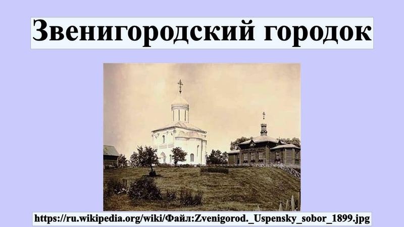 Звенигородский городок