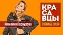 Юлианна Караулова фото #9