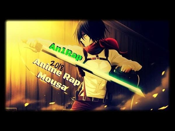 Anime Rap ft. An1Rap - Микаса (Атака Титанов) Prod. by (Shikumi Koto)