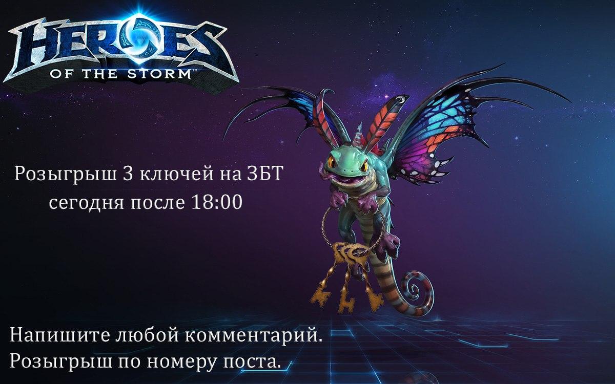 Розыгрыш трех ключей Heroes of the Storm
