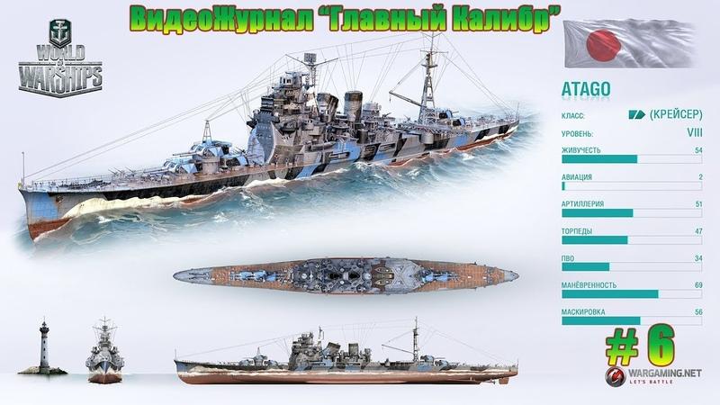 💣ВидеоЖурнал Главный Калибр 💣 6💣 Премиум Крейсер ATAGO 💣💣💣