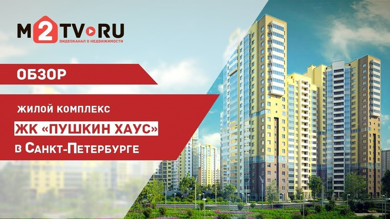 Обзор ЖК Пушкин хаус Pushkin House