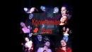 Мюзикл Бал вампиров ( Tanz der Vampire)/Россия-Кромешная тьма - Все исполнительницы роли Сары