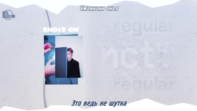 [РУС.СУБ КИРИЛЛИЗАЦИЯ] NCT 127 - Knock On
